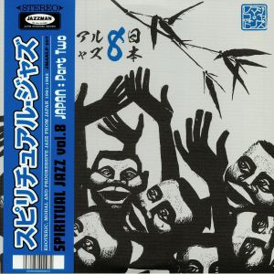 VARIOUS - Spiritual Jazz 8: Japan Part 2