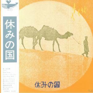 YASUMI NO KUNI - Yasumi No Kuni (reissue)