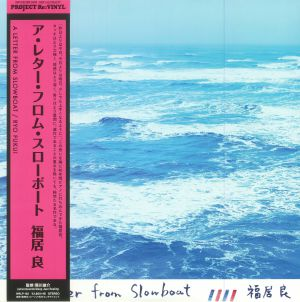 FUKUI, Ryo - A Letter From Slowboat (reissue)