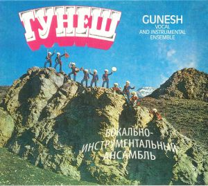 GUNESH - Gunesh (reissue)