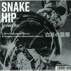 TERUMASA HINO QUINTET - Snake Hip