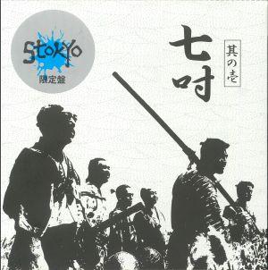 STOKYO - Stokyo 7 Inch Series Vol 1: Battle Break Vinyl (blue haze version)