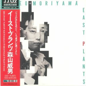 MORIYAMA, Takeo - East Plants (reissue)