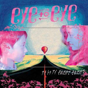 NAKAMURA, Kaho X KAN SANO - Eye To Eye