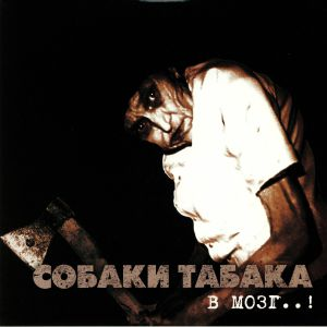 SOBAKI TABAKA - V Mozg!