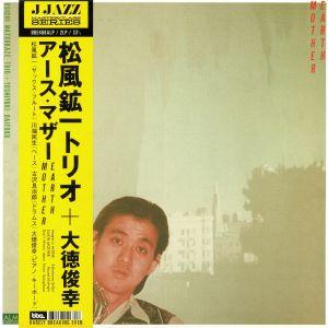 KOICHI MATSUKAZE TRIO/TOSHIYUKI DAITOKU - Earth Mother (reissue)