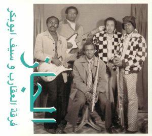 SCORPIONS, The/SAIF ABU BAKR - Jazz Jazz Jazz