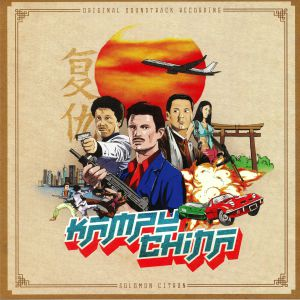 CITRON, Solomon - Kampu China (Soundtrack)