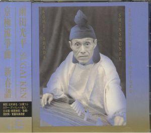 AMADA, Kohei/SUGAI KEN - Kyogokuryu Sokyoku