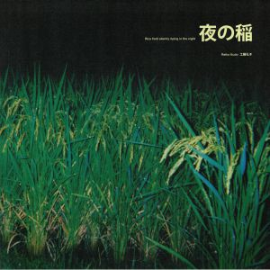 KUDO, Reiko - Rice Field Silently Riping In The Night (reissue)