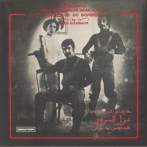 RAHBANI, Ziad - Nazl El Sourour (remastered)