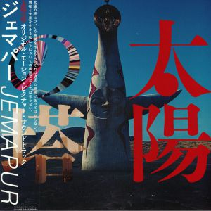 JEMAPUR - Tiyou No Tou (Tower Of The Sun) (Soundtrack)