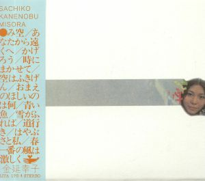 KANENOBU, Sachiko - Misora (reissue)