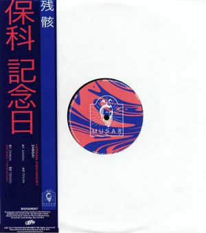 HOSHINA ANNIVERSARY - Zangai EP