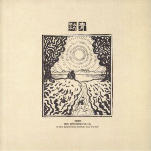 VARIOUS - Seito: In The Beginning Woman Was The Sun