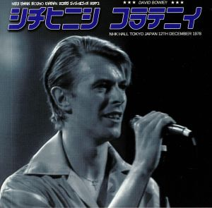 BOWIE, David - The Tokyo EP: NHK Hall Tokyo Japan 12th December 1978