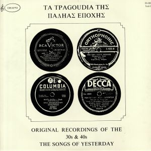 VARIOUS - Original Recordings Of The 30s & 40s: The Songs Of Yesterday