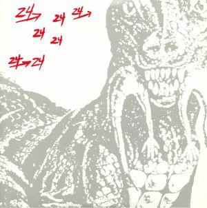 DINOSAUR L - 24-24 Music (reissue)