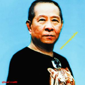 VARIOUS - Classic Productions By Surin Phaksiri: Luk Thung Gems From The 1960s-80s