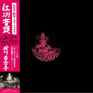 SAKURAGAWA, Yuriko - Goshu Ondo (Makoto Kubota's Rare Mixes)