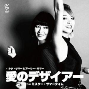NATSUSUMMER/EARLYSUMMER - Ai No Desire