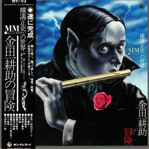 MYSTERY KINDAICHI BAND, The - The Adventure Of Kohsuke Kindaichi (reissue)