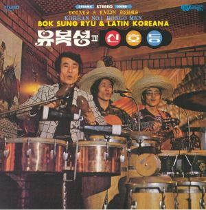 BOK SUNG, Ryu/THE TRAFFIC LIGHTS - Walking Alone In The Meyong Dong Gil