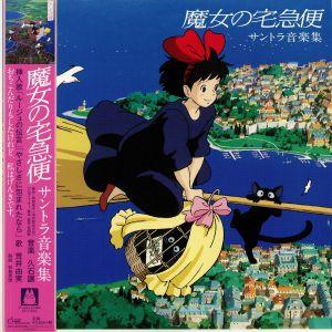 HISAISHI, Joe - Kiki's Delivery Service: Music Collection (Soundtrack)