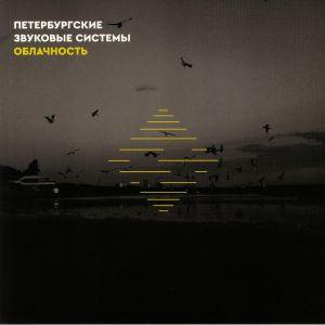 ST PETERSBURG SOUND SYSTEMS aka HOAVI & TSKTCH - Oblachnost EP