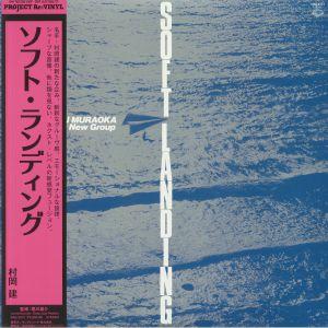 MURAOKA, Takeru & HIS NEW GROUP - Soft Landing (reissue) (Record Store Day 2020)