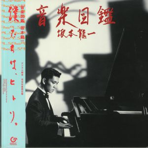 SAKAMOTO, Ryuichi - Illustrated Musical Encyclopedia