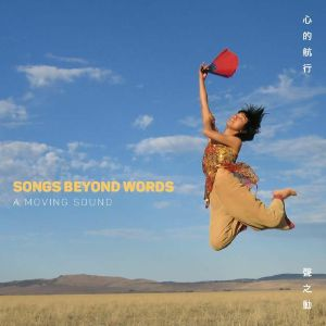 A MOVING SOUND - Songs Beyond Words