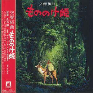 HISAISHI, Joe - Princess Mononoke: Symphonic Suite (Soundtrack)