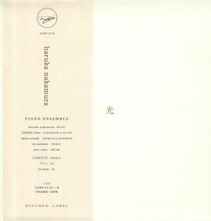 NAKAMURA, Haruka - Piano Ensemble
