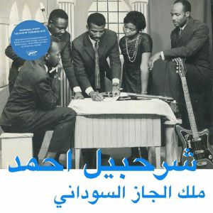 AHMED, Sharhabil - The King Of Sudanese Jazz