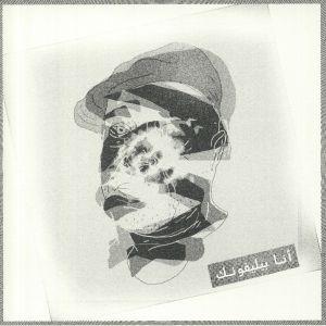 ADAR, Ishai feat MAURICE SARFATI - Ana Belephoneq