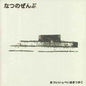 MATSUI, Ippei/AKI TSUYUKO - Natsu No Zenbu