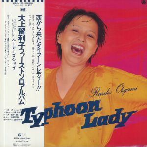 OHGAMI, Ruiko - Typhoon Lady(reissue)