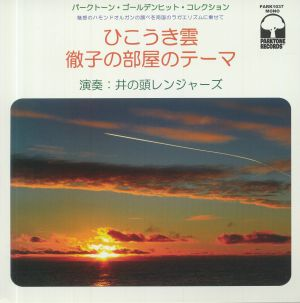 INOKASIRA RANGERS - Hikoukigumo