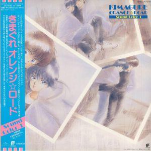 SAGISU, Shiro/VARIOUS - Kimagure Orange Road: Sound Color 3 (Soundtrack) (reissue)
