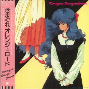 SAGISU, Shiro/VARIOUS - Kimagure Orange Station (Soundtrack) (reissue)