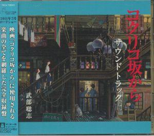 TAKEBE, Satoshi - Kokurikozaka Kara (Soundtrack)