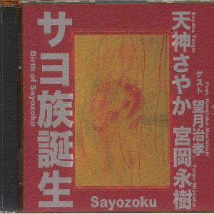 SAYOZOKU - Birth Of Sayozoku