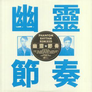 GONG GONG GONG - Phantom Rhythm Remixed