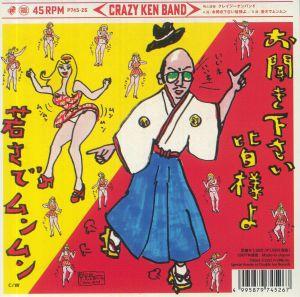 Crazy Ken Band - Wakasade Munmun
