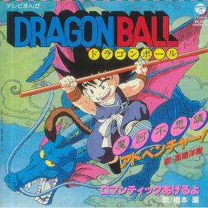 TAKAHASHI, Hiroki/USHIO HASHIMOTO - Dragon Ball: Makafushigi Adventure! (Soundtrack) (35th Anniversary Edition)