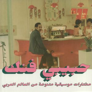 Various - Habibi Funk: An Eclectic Selection From The Arab World Part 2