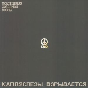 COPE, Julian/THE TEARDROP EXPLODES - Cold War Psychedelia