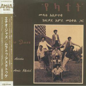 Mulatu Astatke - Ethio Jazz (reissue)
