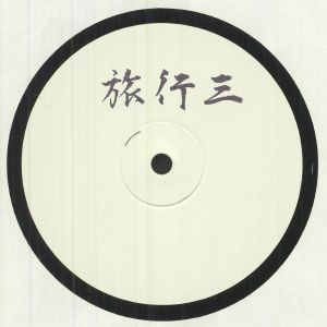 Moy - Ryoko 003